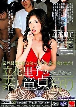 Riko Tachibana Of Lay Person Virgin Cherry
