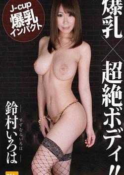 Tits Transcendence Body!!suzumura Abcs