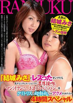 Yuuki Misa, Aine Mayu, & Makotoya Kyouko - 4 Hour Special of Women