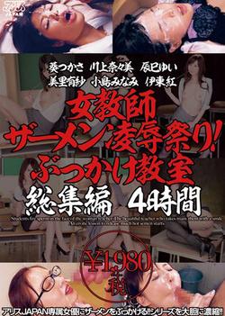 Aoi Tsukasa, Kojima Minami, & Kawakami Nanami - Semen Humiliation Festival