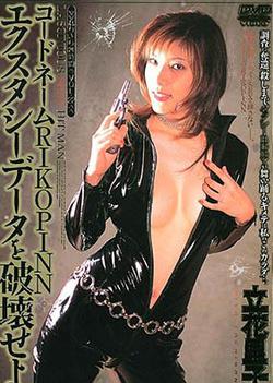 Riko Tachibana - cute sex