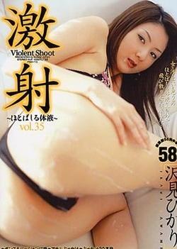 Shoot Vol. 35