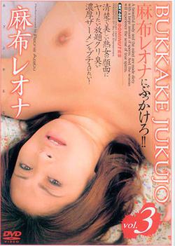 Bukkake Jukujo Vol 3