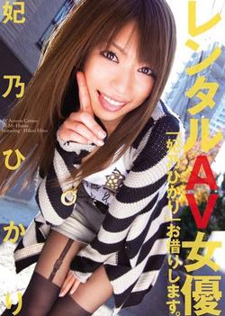 Hikari Hino - Rental AV Actress