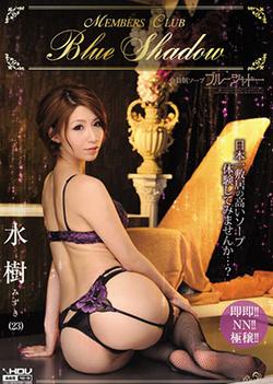 Membership Soap Blue Shadow Mizuki