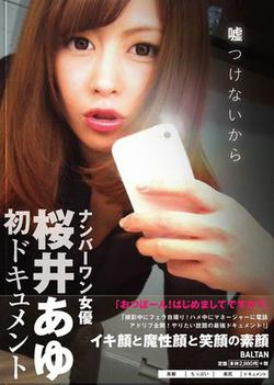 Sakurai Ayu - Soak Lie