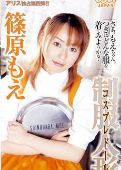 Uniform Doll - Cosplay Doll Moe Shinohara