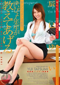 Yui Tatsumi - Tell The Teacher
