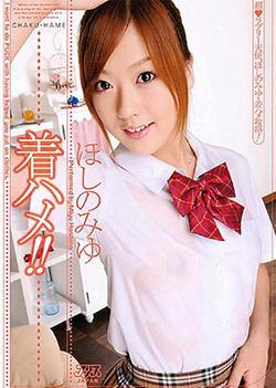Saddle Wearing!! Miyu Hoshino