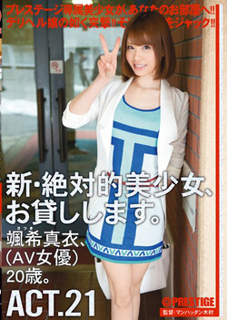 Mai Satsuki - Absolute Beautiful Hottie To Lend You Act.21