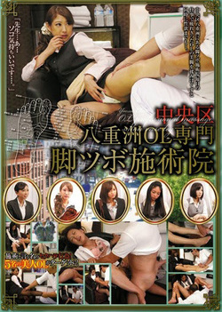 Takikawa Kanon - Professional Massage