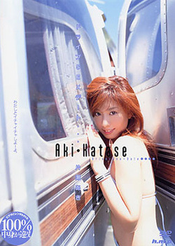 Come Play With Me - Aki Katase