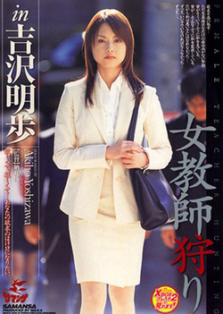 Female Teacher Searching Akiho Yoshizawa
