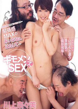 Kimomenzu Sex Nanami Kawakami