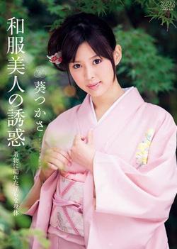 Aoi Tsukasa - Temptation Of Kimono Beauty