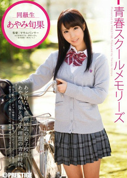 Ayami Shunka - 6th School Memories