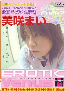 Erotic Venus Vol.13
