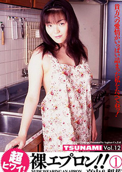 Tsunami Vol. 12 Nude Wearing an Apron 1