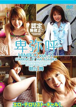 Himiko Vol. 51