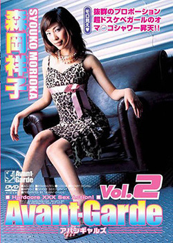 Avant-Garde Vol.2 : Syouko Morioka