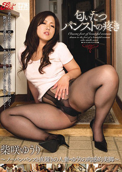 Yuri Shibasaki - Naughty Foot Of Beautiful Woman