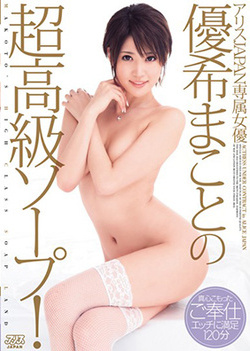 Makoto Yuki Exclusive Ultra-luxury Soap Actress Alice JAPAN!