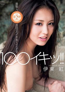 Beni Itou - 100 Ikitsu! ! Ito Red Beni Itou