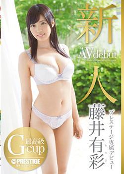 Arisa Fujii - Rookie Prestige Exclusive Debut Fujii Arisa