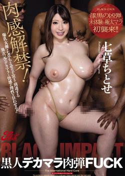 Nikkan Ban!Black Dick Human Bullet FUCK Herbs Chitose