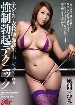 Teacher Uterus Ache Is To Put In A Continuous Kazama Yumi
