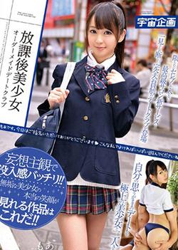 Moa Hoshizora - Collegechick Pretty Made-to-order Dating Club