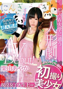 Ayaka Kuriyama - First Takes Pretty Av Debut Strive Puphorny-life