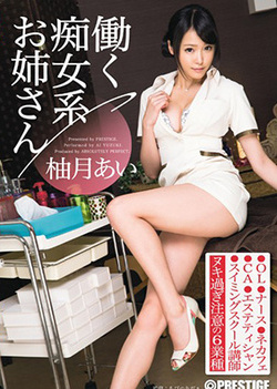 Ai Yuzuki - Seducer-based Hot-chick Vol.03