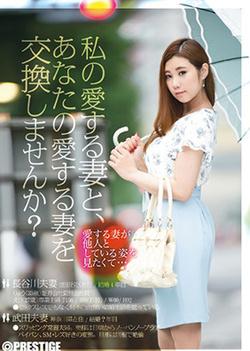 Mari Asashina - Wife My Dear, Why Do Not Exchange Wife You Love