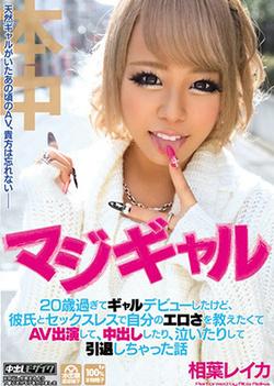Reika Aiba - Gal Debut Past Majigyaru 20yo Av Appeared