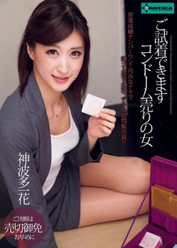 Goddess Hata Ichihana Of Selling Condoms That You Can Try