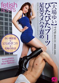 Yui Ooba - Pitapita Boots Foot Odor Sumehara Blame