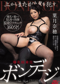 Tits Cowgirl Commit A Man Spans From The Top Bondage Naho Hazuki