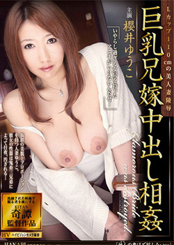 Yuko Sakurai - Big Sister-in-law Pies