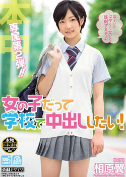 Girl Even I Want To Cum In School! Aihara Wing
