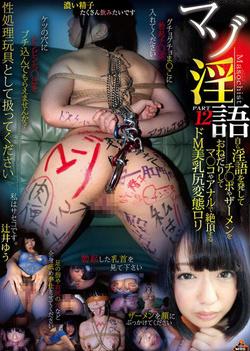 Masochist Dirty 12 Tsujii Yu