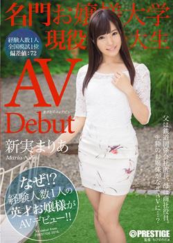 Rainy Day AV Debut Princess Prestigious University Of Active College Student Maria Nimi