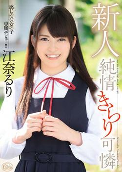 Rookie Junjo Kirari Karen Ena Ruri