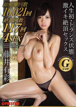 Life's First Trance Super Iki Cum Sex Fujii Arisa