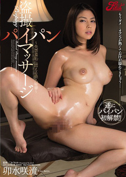 Beauty Secretary-thin Saki-ryu That Writhes In Voyeur Shaved Massage - Incontinence Shame