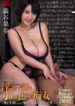 Dimensions Stop It Invites In Dirty To Me To The Half-dead Pleasure-free Breasts Of Newspaper Reporters - Shibuya Kaho