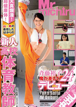 School Physical Education Teacher Saito Yuko Teacher 24-year-old Ma Was Appointed To The