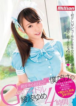 I Only Of G-cup Idol Aya Wave Dream Four Hours To Take Down Extras With BEST
