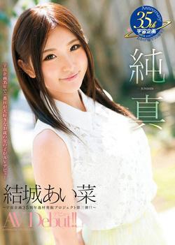 Innocence Yuki Aina AV Debut! ! AV Debut - A Girl Of Most H Of Love 19-year-old Space Planning 35 Years
