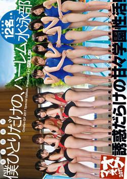 Only I Alone, Harlem Swimming Club